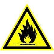 Знак «Пожароопасно. Легковоспламеняющиеся вещества» фото