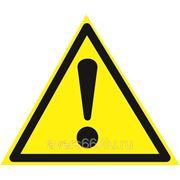 Знак «Внимание. Опасность» фото