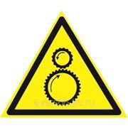 Знак «Осторожно. Возможно затягивание между вращающимися элементами» фото