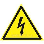 Знак «Опасность поражения электрическим током» (знак молния) фото