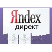 Продвижение в Яндекс Директ фото