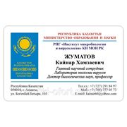 Визитные карточки в Алмате фото