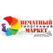 1000 визиток за 1000 рублей! фото