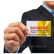 Визитки ламинированные в Алматы фото
