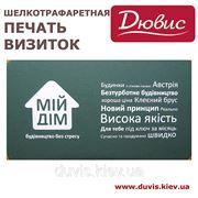 Шелкотрафаретная печать визиток, 100 шт.,1 цвет фото