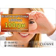 Визитные карточки 1000шт Черкассы фото