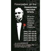 Визитки срочно, Печать визиток дешево от 30 грн. фото