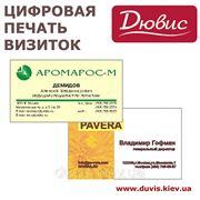 Цифровая печать визиток, 100 шт., 4+4 фото