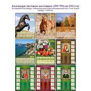 Календари листовые настенные (450*590) на 2014 год фото