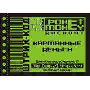 Карманные деньги-единая дисконтная карта В. Новгорода фото