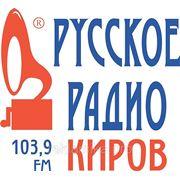 Русское Радио фото