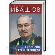Я горд, что русский генерал фото