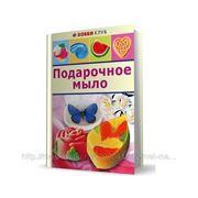 Книга Подарочное мыло (В. Корнилова 2012г) фото