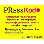 Напечатать брошюры, методички в Воронеже, брошюры, методички Воронеж фото