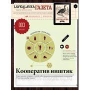 Интерактивная газета lavka-lavka фото