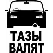 Изготовление наклеек и стикеров для авто и рекламы фото