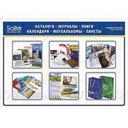Каталоги, журналы, книги, календари, фотоальбомы, пакеты. фото