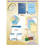 Книги, реєстри і журнали нотаріусів фото
