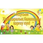 Плакаты «Международный день защиты детей» фото