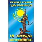 День независимости Казахстана фото
