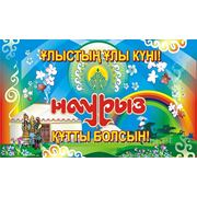 Праздничный баннер «Наурыз» фото