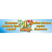Плакаты «1 Мая» фото
