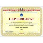 Сертификаты, грамоты, свидетельства, от 50 шт фото