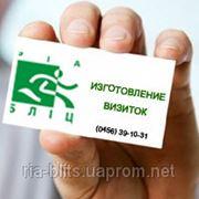 Друк візиток фото