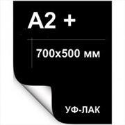 Плакат А2 плюс; УФ-ЛАК. Печатаем от 1000 шт. фото