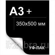 Плакат А3 плюс, УФ-ЛАК, от 1000 шт. фото