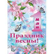 Плакаты к праздникам фото