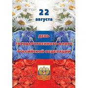Плакаты ко Дню Государственного Флага России 22 августа фото