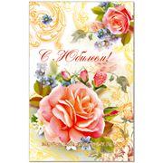 Поздравительная открытка С юбилеем 122х186 фото