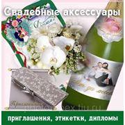 Свадебные аксессуары фото