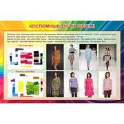 Цветовое решение костюма фото