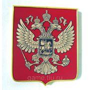 Герб РФ 25х30 см (объемный гравированный) фото