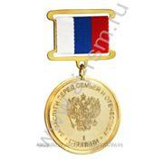 Медаль «За заслуги перед семьей и Отечеством» диаметр 35 мм фото
