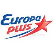 Реклама на радио «Европа Плюс» фото