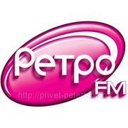 Реклама на радио «Ретро FM» фото