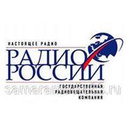 РАДИО РОССИИ фото