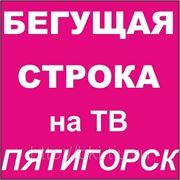 Бегущая строка Пятигорск фото
