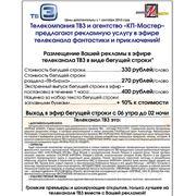 Бегущая строка на канале ТВ 3 в Омске. фото
