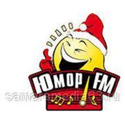 РАДИО ЮМОР FM фото