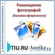 Размещение фотографий (базовое оформление) для сайта на tiu.ru фото