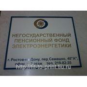 Табличка офисная в алюминиевом профиле фото