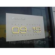 Табличка режим работы 400х600 фото