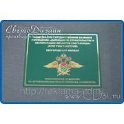 Дверная табличка с гербом из пластика 30х20см. фото