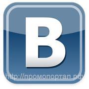Продвижение сайтов ВКонтакте фото