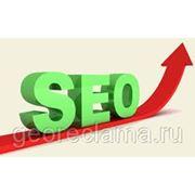 Seo-оптимизация сайта фото