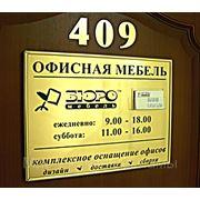 Табличка офисная фото